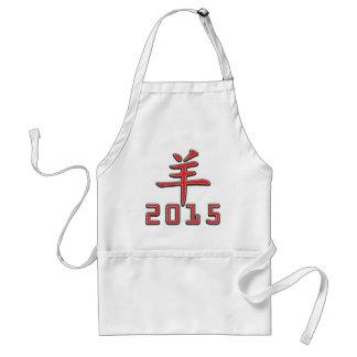 Chinese Zodiac Sheep 2015 Adult Apron