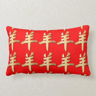 Chinese Zodiac Sheep Auspicious Gold Yang Symbol Lumbar Pillow