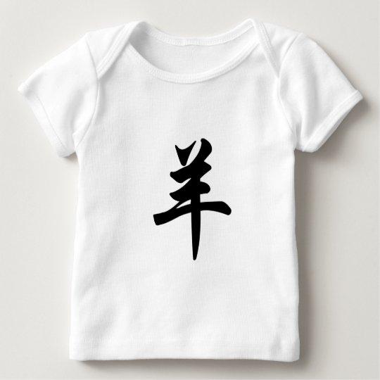 Chinese Zodiac - Sheep Baby T-Shirt
