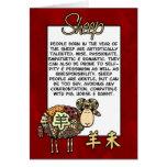 Chinese Zodiac - Sheep Greeting Card