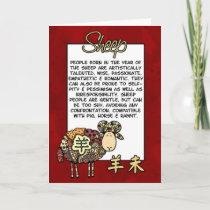 Chinese Zodiac - Sheep Holiday Card