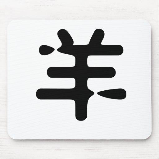 Chinese Zodiac - Sheep Mouse Mats