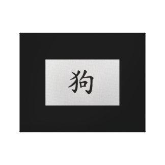 Chinese zodiac sign Dog black Canvas Print