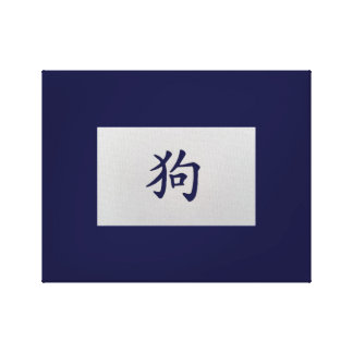 Chinese zodiac sign Dog blue Canvas Print