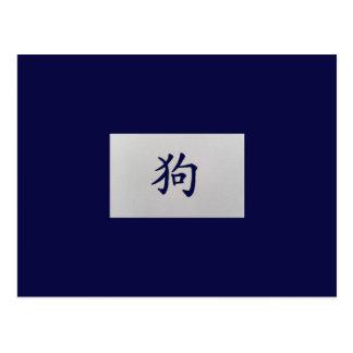 Chinese zodiac sign Dog blue Postcard