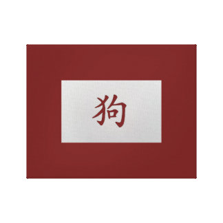 Chinese zodiac sign Dog red Canvas Print