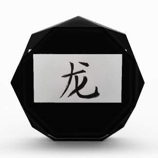 Chinese zodiac sign Dragon black Acrylic Award
