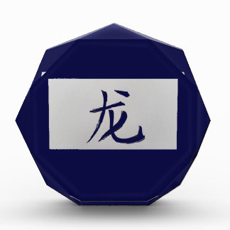 Chinese zodiac sign Dragon blue Acrylic Award