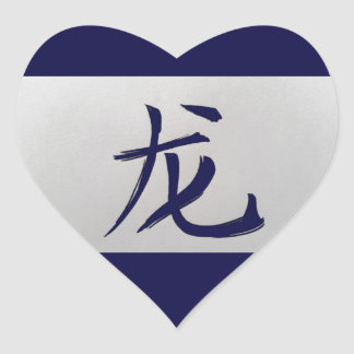 Chinese zodiac sign Dragon blue Heart Sticker