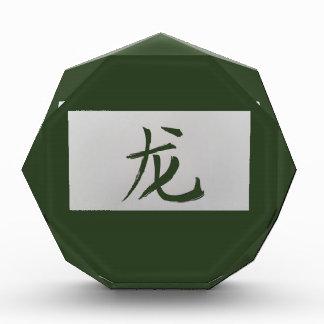 Chinese zodiac sign Dragon green Award