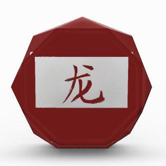 Chinese zodiac sign Dragon red Award
