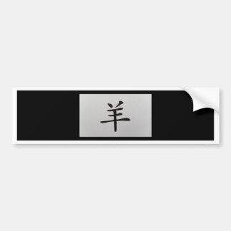 Chinese zodiac sign Goat black Bumper Sticker