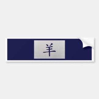 Chinese zodiac sign Goat blue Bumper Sticker