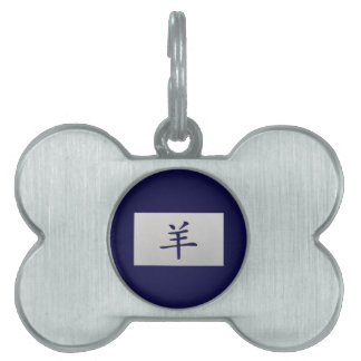 Chinese zodiac sign Goat blue Pet ID Tag