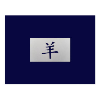 Chinese zodiac sign Goat blue Postcard