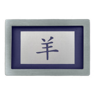 Chinese zodiac sign Goat blue Rectangular Belt Buckle