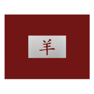 Chinese zodiac sign Goat red Postcard