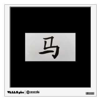 Chinese zodiac sign Horse black Wall Decal