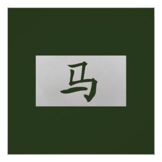 Chinese zodiac sign Horse green