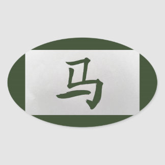 Chinese zodiac sign Horse green Oval Sticker