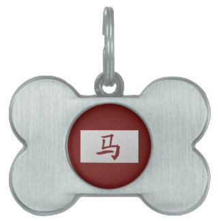 Chinese zodiac sign Horse red Pet ID Tag