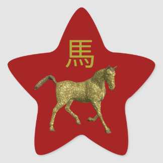 Chinese Zodiac Sign: Horse Star Sticker