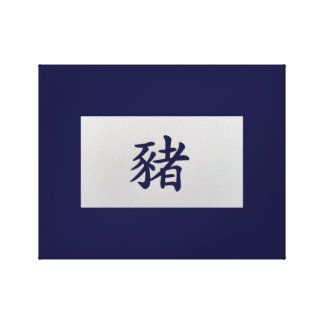 Chinese zodiac sign Pig blue Canvas Print