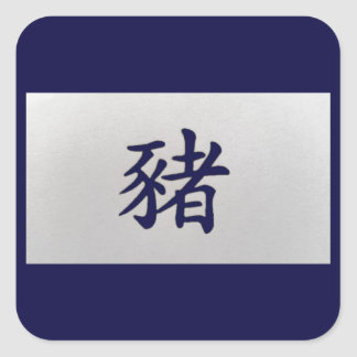 Chinese zodiac sign Pig blue Square Sticker