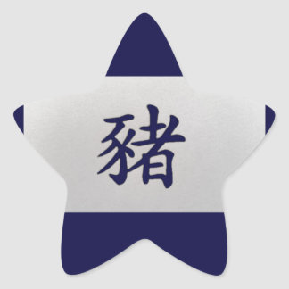 Chinese zodiac sign Pig blue Star Sticker