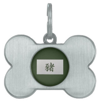 Chinese zodiac sign Pig green Pet ID Tag
