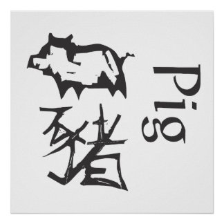Chinese Zodiac Sign- Pig Poster