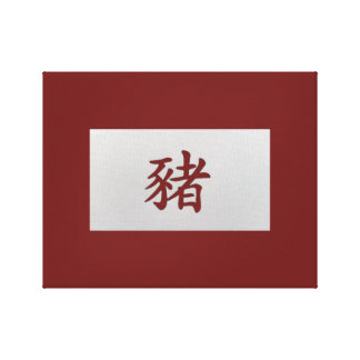 Chinese zodiac sign Pig red Canvas Print