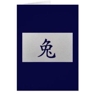Chinese zodiac sign Rabbit blue Card