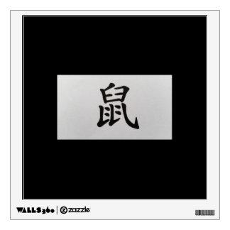 Chinese zodiac sign Rat black Wall Sticker