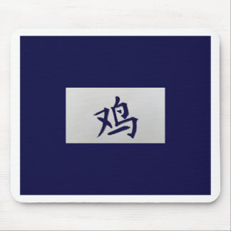 Chinese zodiac sign Rooster blue Mouse Pad