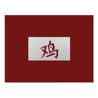 Chinese zodiac sign Rooster red Postcard
