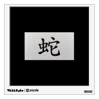 Chinese zodiac sign Snake black Wall Sticker