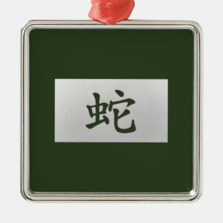 Chinese zodiac sign Snake green Metal Ornament