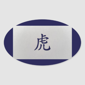 Chinese zodiac sign Tiger blue Oval Sticker