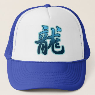 Chinese Zodiac Sign Water Dragon Gift Trucker Hat