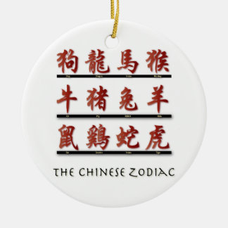 Chinese Zodiac Symbols Ceramic Ornament