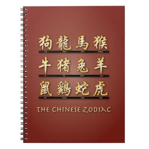 Chinese Zodiac Symbols Note Books
