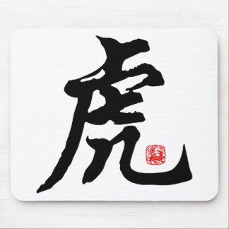 Chinese Zodiac Tiger Calligraphy Mouse Pad