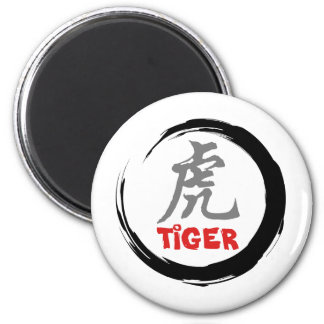 Chinese Zodiac Tiger Gift 2 Inch Round Magnet