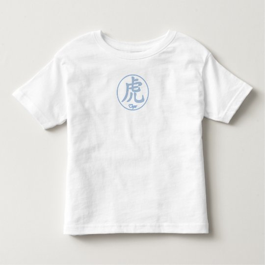 Chinese Zodiac - Tiger Toddler T-shirt