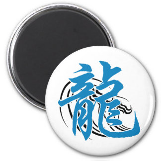Chinese Zodiac Water Dragon 2 Inch Round Magnet