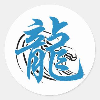 Chinese Zodiac Water Dragon Classic Round Sticker