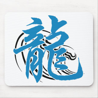 Chinese Zodiac Water Dragon Gift Mouse Pad