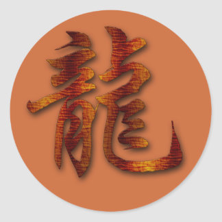 Chinese Zodiac Wood Dragon Classic Round Sticker