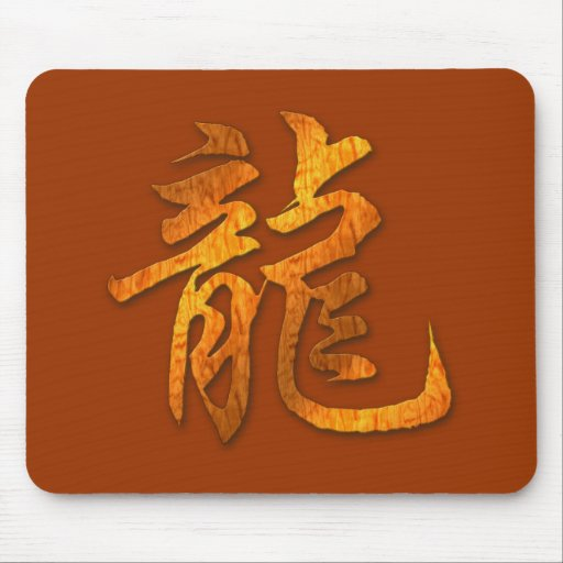 Chinese Zodiac Wood Dragon Gift Mouse Pad